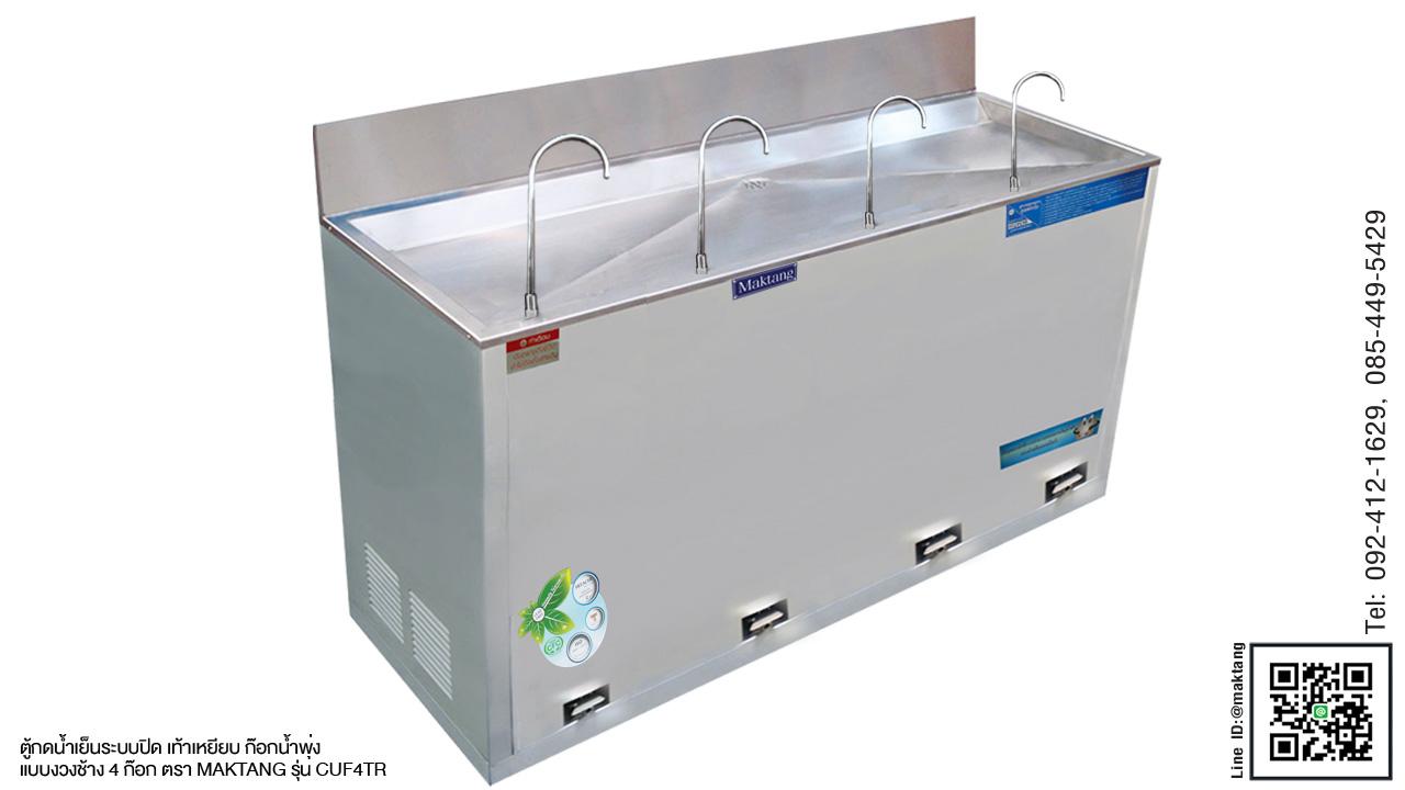 ตู้กดน้ำเย็นระบบปิด เท้าเหยียบ ก๊อกน้ำพุ่ง แบบงวงช้าง 4 ก๊อก CUF4TR