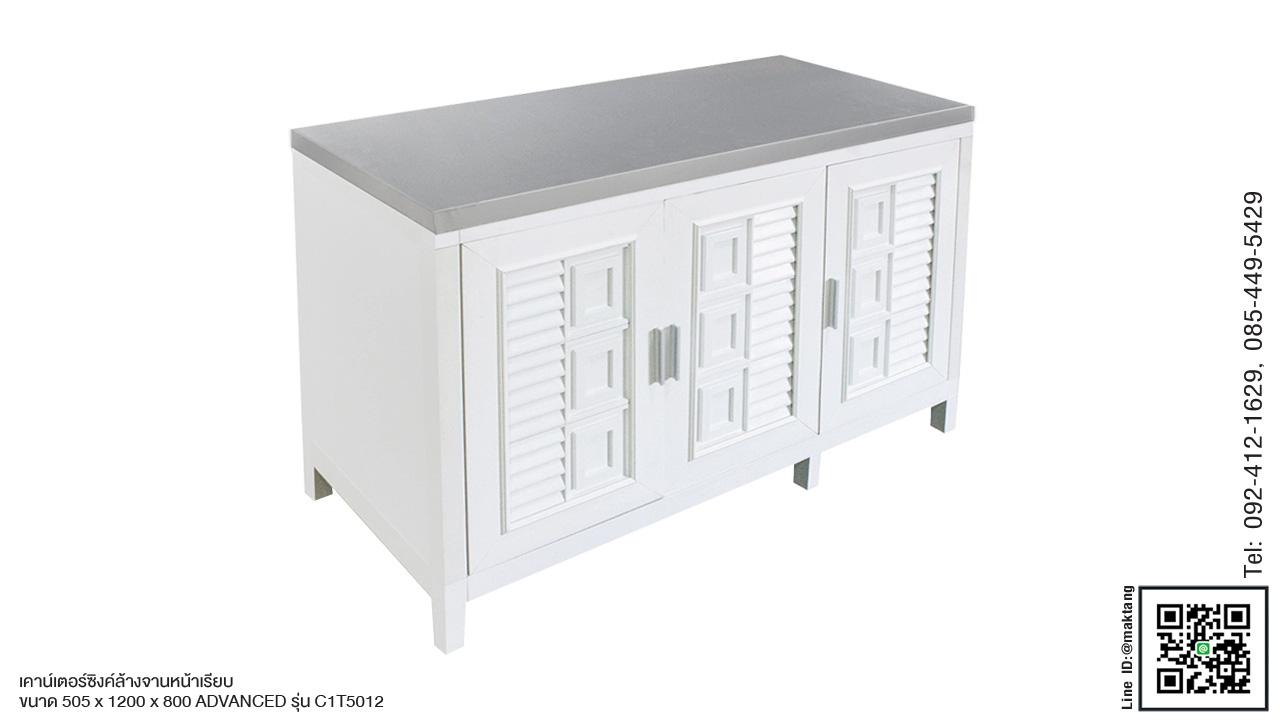 เคาน์เตอร์ซิงค์ล้างจานหน้าเรียบ ขนาด 505x1200x800 ADVANCED รุ่น C1T5012