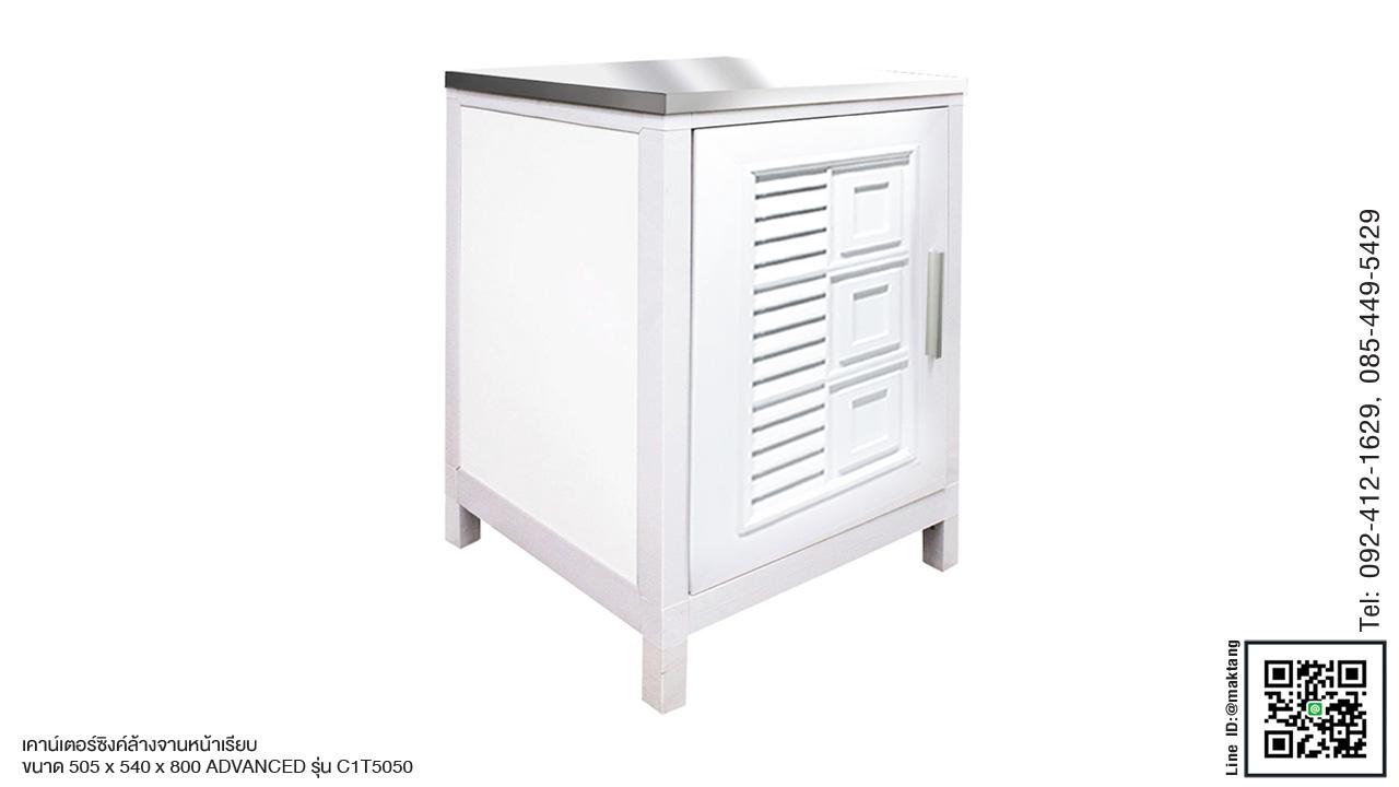 เคาน์เตอร์ซิงค์ล้างจานหน้าเรียบ ขนาด 505x540x800 ADVANCED รุ่น C1T5050