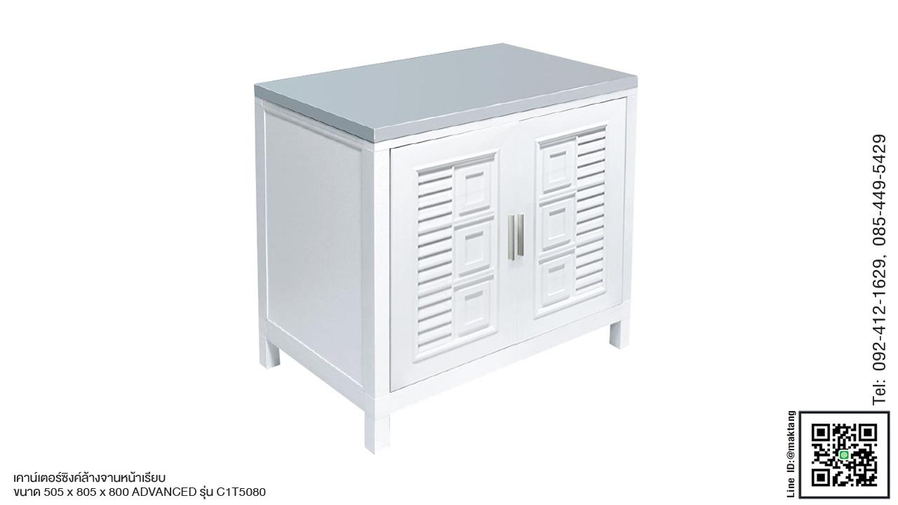 เคาน์เตอร์ซิงค์ล้างจานหน้าเรียบ ขนาด 505x805x800 ADVANCED รุ่น C1T5080